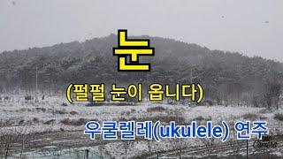 눈(동요).우쿨렐레(ukulele)연주.눈오는날듣기좋은…