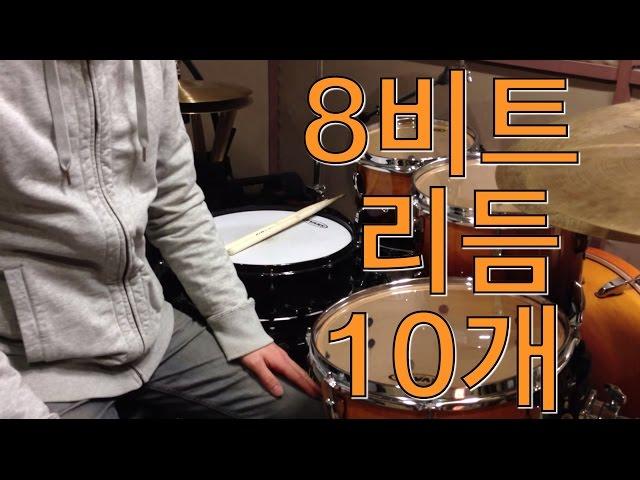 [고니드럼][초급] 8비트 베이스드럼 리듬 패턴 10가지  [드럼배우기][강좌][레슨]