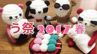 う祭2017年春【展示品紹介】編みぐるみ(ヒカキンさん、木下ゆうかさん、瀬戸弘司さん、カズさん)