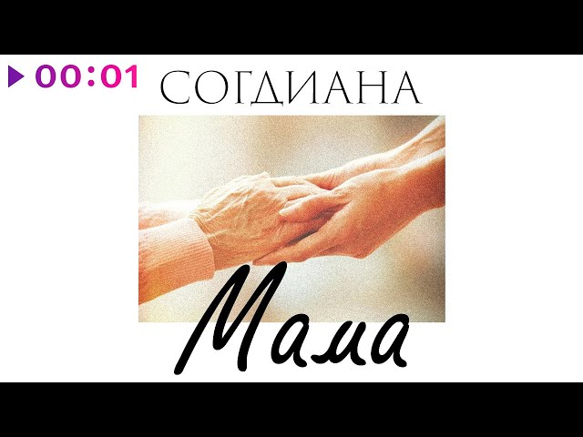 Согдиана - Мама | Official Audio | 2020