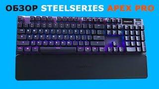 steelSeries Apex Pro  Краткий обзор
