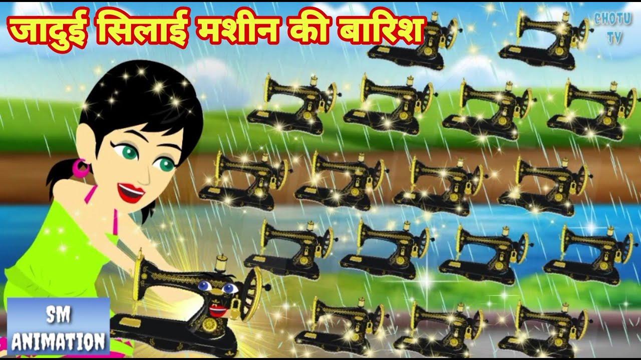जादुई सिलाई मशीन का तूफ़ान- Hindi kahaniya | Jadui kahaniya || Kahaniya || hindi kahaniya | Chotu Tv