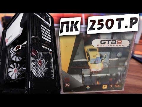 GTA 2 на ПК за 250 000 рублей - Влогодекабрь