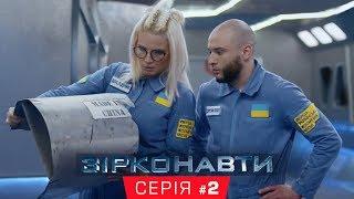 Звездонавты - 2 серия - 1 сезон | Комедия - Сериал 2018