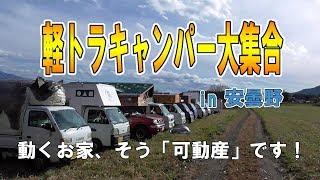 軽トラキャンパーミーティング【総集編】動くお家(可動産)が大集合!