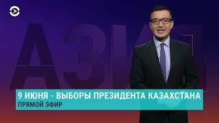 Как Казахстан готовится к выборам   АЗИЯ