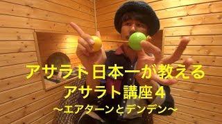 日本一が教えるアサラト基本講座「Asalato lesson 4 - エアターンとデンデン」