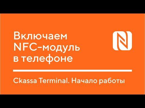 Включаем NFC модуль в телефоне Android // Ckassa Terminal. Начало работы
