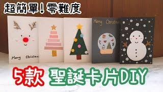 超簡易!5款聖誕卡片DIY 小教學