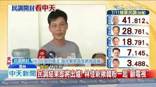 20190715中天新聞 民調結果即將出爐! 林佳新揪韓粉一起「顧電視」
