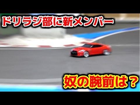 ドリフトラジコン部にむ〇お参戦!!!