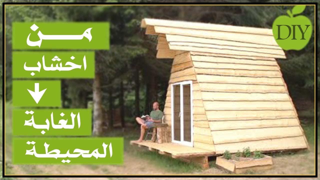 بناء كوخ خشبي جميل في الغابة بأسلوب رائع - DIY - YouTube