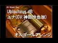 Ubiquitous dB/ユナ(CV.神田沙也加)【オルゴール】 (アニメ「劇場版ソードアート・オンライン -オーディナル・スケール-」劇中歌)
