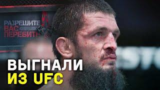 Имадаев уволен из UFC - главный скандал недели / Выгнали за инстаграм или за поражения? cмотреть видео онлайн бесплатно в высоком качестве - HDVIDEO