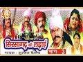 Download सिरसागढ़ की लड़ाई भाग 3 || Sirsagarh Ki Ladai Vol 3 || Surjan Chaitanya ॥ आल्हा rathor cassette new MP3 song and Music Video