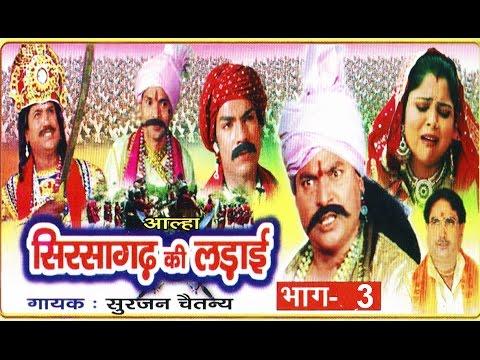 सिरसागढ़ की लड़ाई भाग 3 || Sirsagarh Ki Ladai Vol 3 || Surjan Chaitanya ॥ आल्हा rathor cassette new