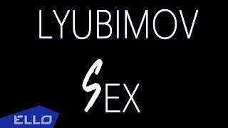 LYUBIMOV   SEX / Lyric video