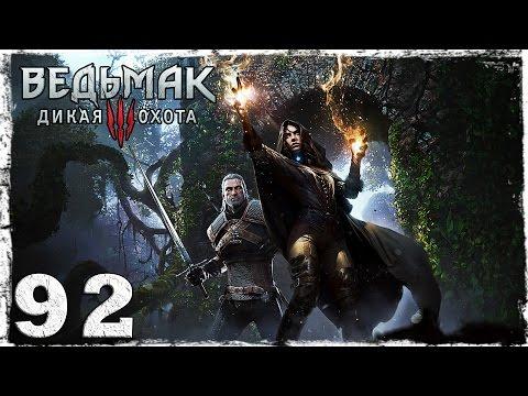 Смотреть прохождение игры [PS4] Witcher 3: Wild Hunt. #92 (1/2): Родовой меч.