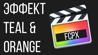 скачать программу монтировать видео Final Cut Pro X - фото 11