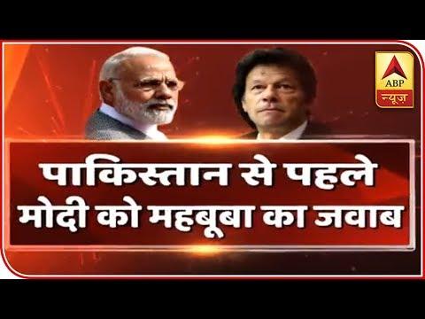 Mehbooba Mufti Slams Modi's Nuclear Arsenal Remarks | ABP News