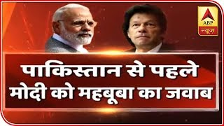 Mehbooba Mufti Slams Modi's Nuclear Arsenal Remarks | ABP News