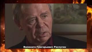 """Распутин В.Г. """"ПОЖАР"""""""