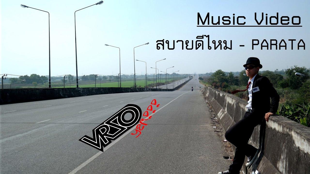 สบายดีไหม - PARATA (ภารต้า) MV. by VRSO yer!!! {ตท.55}