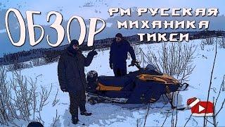 Русская механика (RM Tiksy)/стоит брать?