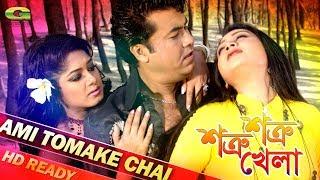 Ami Tomake Chai   ft Manna , Moushumi   by Kumar Bishwajit, Sonia & Hoimonti   Shotru Shotru Khela