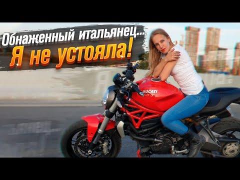 Ducati Monster 1200 (Тест от Ксю) / Roademotional