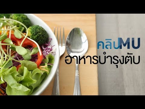 อาหารบำรุงตับ อาหารทำลายตับ ห่างไกลโรคไขมันพอกตับ มะเร็งตับ ตับแข็ง : คลิป MU [by Mahidol] | ข้อมูลทั้งหมดเกี่ยวกับอาหาร บํา รุ ง ตับ ได้แก่ล่าสุด