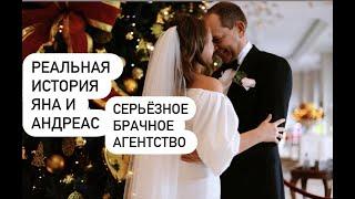 Реальные истории Яны из Киева и Андреаса из Мюнхена | Как выйти замуж за немца в Германию Европу