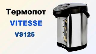 Термопот Vitesse vs125 - обзор электрического термочайника