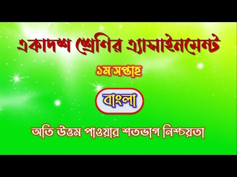 Class XI Bangla Assignment 2021 1st week l Online Education Academy ll একাদশ শ্রেণির এসাইনমেন্ট ২০২১