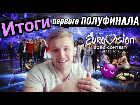 ИТОГИ ПЕРВОГО ПОЛУФИНАЛА ЕВРОВИДЕНИЯ 2019!