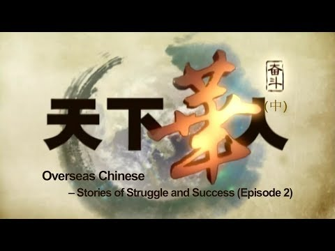 Overseas Chinese: Stories of Struggles and Success E02 天下华人:奋斗(中)