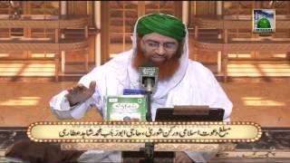 Faizan e Qaseeda e Ghausia Ep#02 - Saray Aqtab Par Ghaus e Pak Ki Fazeelat