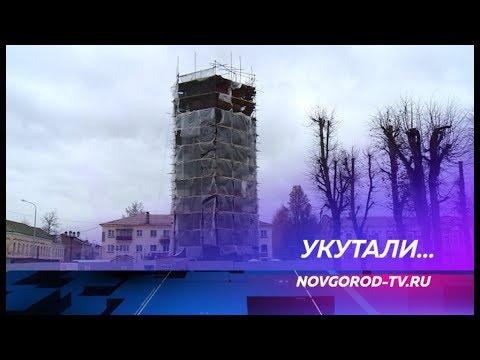 В Старой Руссе знаменитую водонапорную башню укутали в полиэтилен