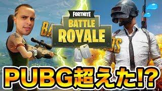 【フォートナイト】PUBGを超えるゲームが登場!?1日目でドン勝!?【Fortnite Battle Royale】