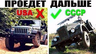 7 Самых проходимых советских внедорожников!! Бездорожье и грязь их не остановят