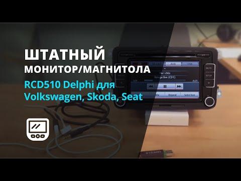 Штатный монитор/магнитола RCD510 Delphi для Volkswagen, Skoda, Seat