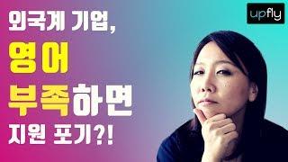 해외 / 외국계 취업하려면 영어 얼마나 잘해야할까?