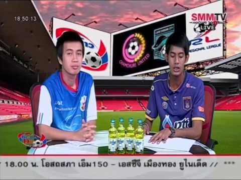 โต๊ะข่าว D2 ทีมข่าวฟุตบอล ดิวิชั่น 2 SMMTV วันนี้ 28-10-2014