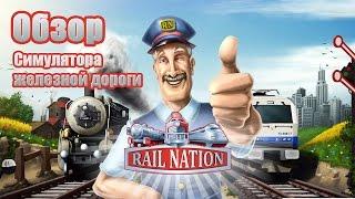 Rail Nation: обзор игры