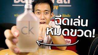 น้ำหอม1ขวดฉีดได้กี่ครั้ง?