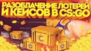 РАЗОБЛАЧЕНИЕ ЛОТЕРЕЙ И КЕЙСОВ В CS:GO [spectrum case, кс:го]