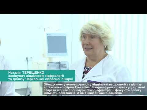 Телеканал АНТЕНА: У Смілі відкрили відділення нефрології та діалізу