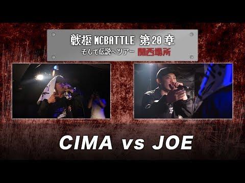 CIMA vs JOE/戦極MCBATTLE 第20章 関西予選BESTBOUT(2019.5.06)