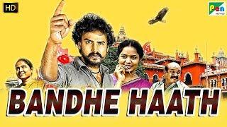Bandhe Haath | Vendru Varuvaan | Full Hindi Dubbed Movie | Veera Bharathi, Vaiyapuri, Sameera