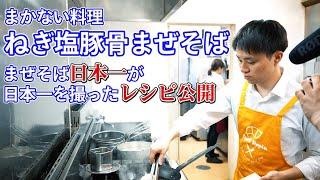 【まぜそば日本一が教える】ねぎ塩豚骨まぜそばの作り方
